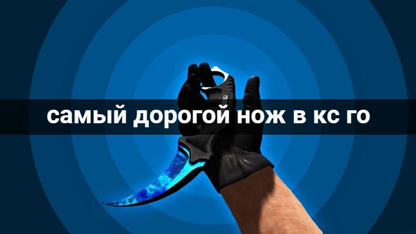 Самый дорогой нож в кс го