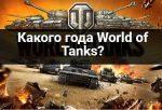 какого года world of tanks