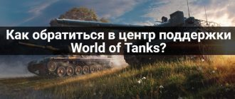 Как обратиться в центр поддержки world of tanks