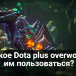 Dota plus overwolf