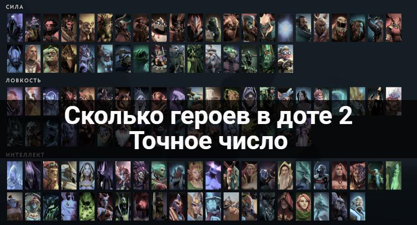 сколько героев в доте 2