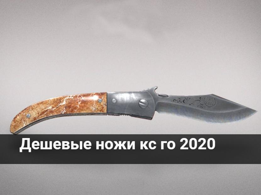 Дешевые ножи кс го 2020