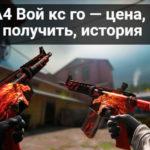 M4A4 Вой кс го — цена, как получить, история