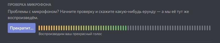 discord настройка