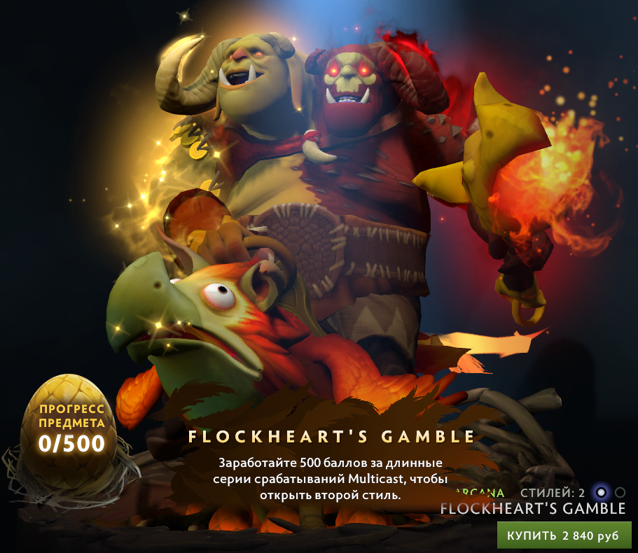 Flockheart's Gamble