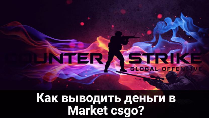 Market CSGO