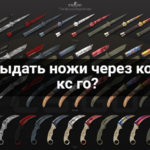 Как выдать ножи через консоль кс го