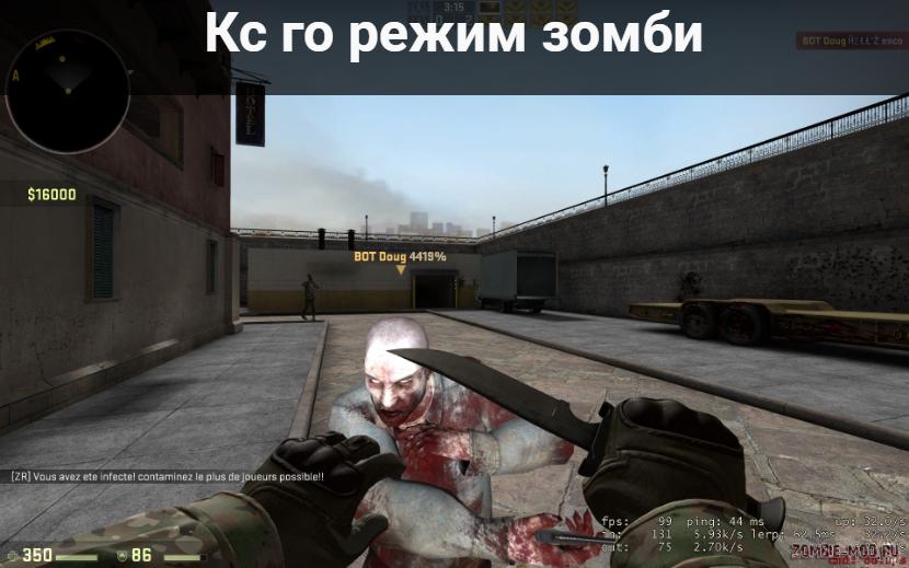 Кс го режим зомби