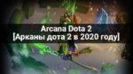 арканы дота 2