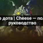 сыр дота