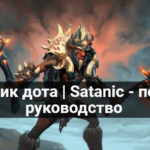 сатаник дота