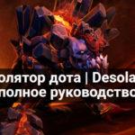 Дезолятор дота | Desolator - полное руководство