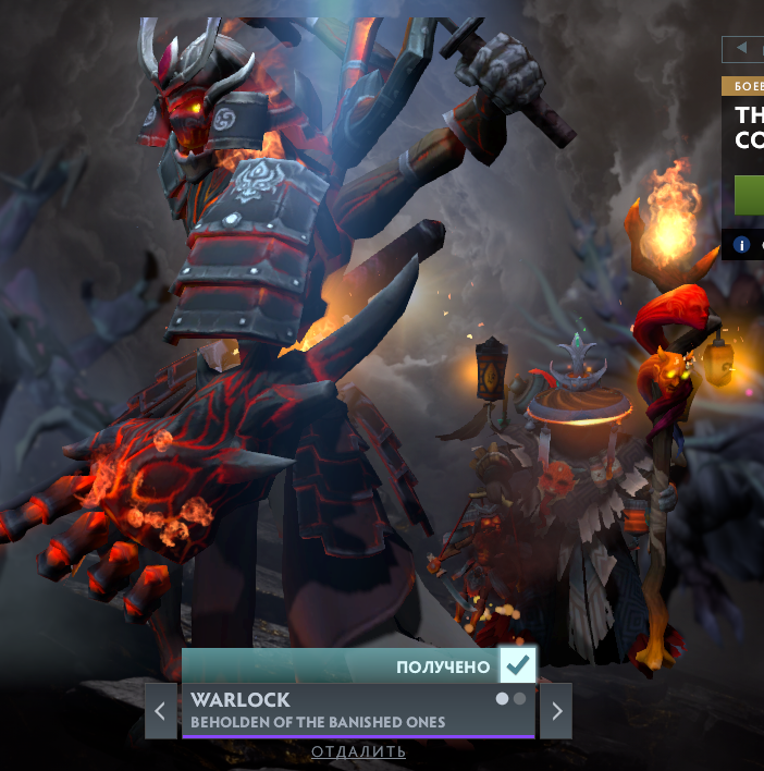 Beholden of The Banished Ones Dota 2
