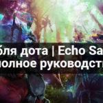 Сабля дота | Echo Sabre - полное руководство