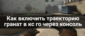 Как включить траекторию гранат
