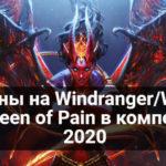 Арканы на Windranger/Wraith King/Queen of Pain в компендиуме 2020
