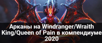Арканы на Windranger/Wraith King/Queen of Pain в компендиуме 2020