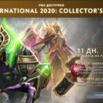 Collector Cache 2020 2