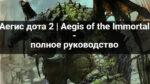 Аегис Дота