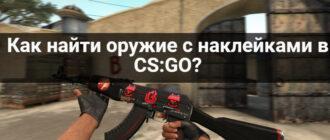 Как найти оружие с наклейками в CS:GO?