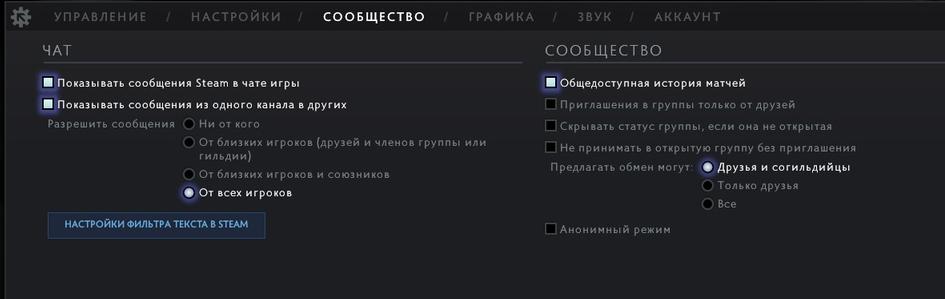 инструкция по отключению цензуры в Dota 2