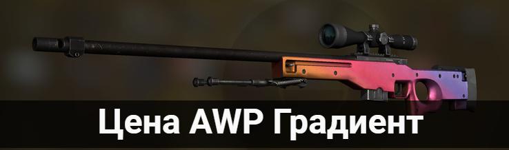 цена AWP Градиент