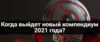компендиум 2021