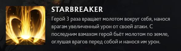 Способность Starbreakerв Dota 2