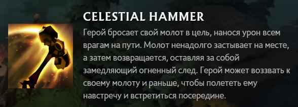 способность Celestial Hammerв dota 2
