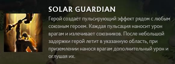 Способность Solar Guardianв Dota 2