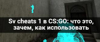 sv cheats 1 кс го