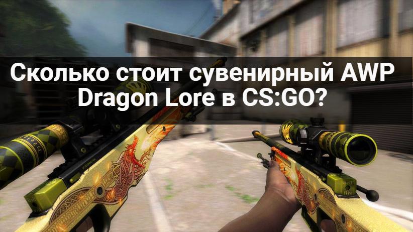 Сколько стоит сувенирный AWP Dragon Lore в CS:GO?