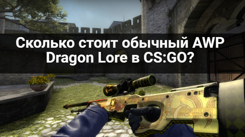 Сколько стоит обычный AWP Dragon Lore в CS:GO?