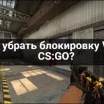 Как убрать блокировку VAC в CS:GO?
