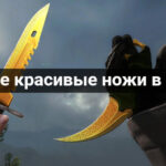 Самые красивые ножи в CS:GO
