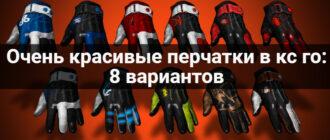красивые перчатки кс го