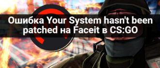 ошибка фейсит your system кс го