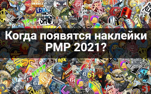 наклейки рмр 2021