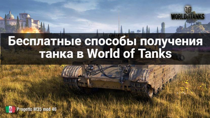 получить танк в ворлд оф танк