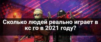 Сколько людей реально играет в кс го в 2021 году?