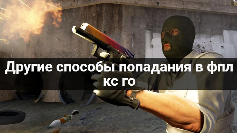 FPL CS:GO