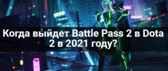 Battle Pass 2