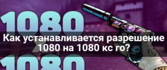 1080 на 1080 кс го