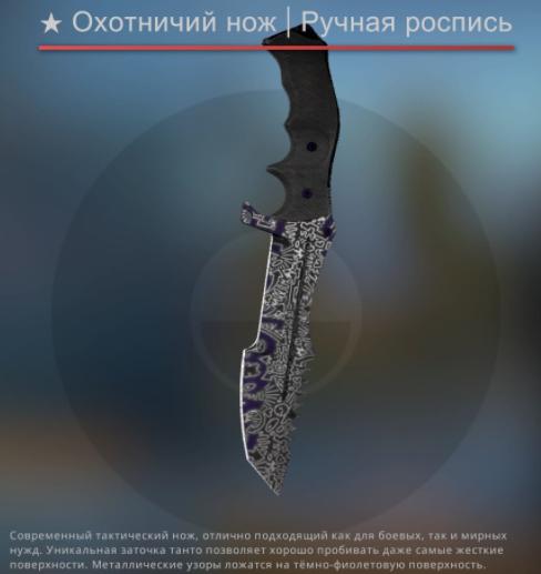 охотничий нож ручная роспись кс го