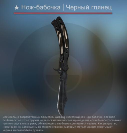 нож-бабочка черный глянец кс го